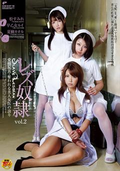 【松すみれ動画】レズビアン奴隷-vol.2-奪われる美女女医の誇り-レズ