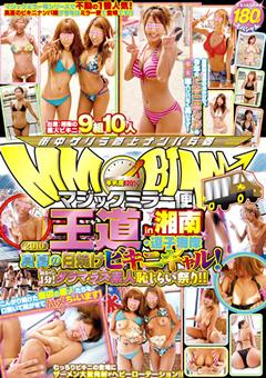 【企画動画】マジックミラー便-2010王道in湘南・逗子海岸