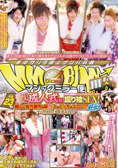 【あやな動画】マジックミラー便-平成23年の祝!成人式編-企画