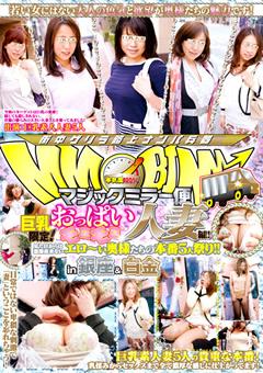 【mm号 動画 りかこ】マジックミラー便-おっぱいモミモミ人妻編-銀座&白金-企画