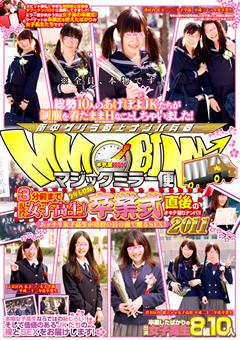 【マジックミラー jk】マジックミラー便-3分前まで現役JK!2011-企画