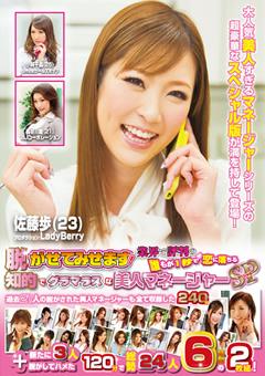【長谷川瞳動画】脱がせてみせます!グラマラスな美女マネージャーSP-企画