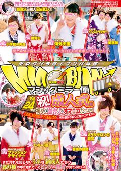 【成人式マジックミラー動画】マジックミラー便-平成24年の祝!成人式編-企画