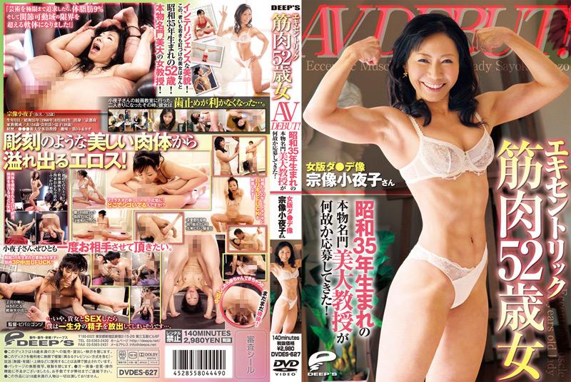 エキセントリック筋肉52歳女AV DEBUT!宗像小夜子さん