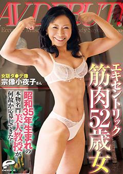 ボディビルダーのような筋肉質な熟女「宗像小夜子」の軟体セックスエロ動画