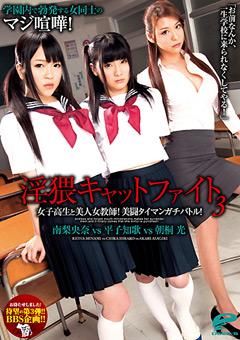 淫猥キャットファイト3 女子校生と美人女教師!美闘タイマンガチバトル!
