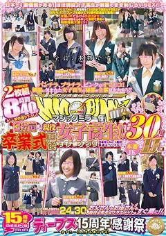 【ちなみ動画】15周年記念-マジックミラー便-3分前まで現役JK!-企画