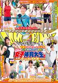 マジックミラー便 憧れの女子体育大生編 vol.3