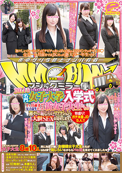【マジックミラー便 入学式】マジックミラー便-名門女子大学の入学式編-2014-春-企画