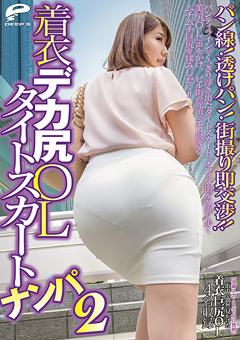 「パン線!透けパン!街撮り即交渉!! 着衣デカ尻OLタイトスカートナンパ 2」のパッケージ画像