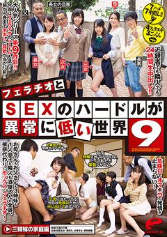 【佳苗るか動画】SEXのハードルが異常に低い世界9-ドラマ
