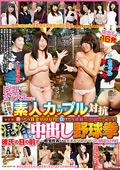 デート中の素人カップル対抗 混浴温泉中出し野球拳