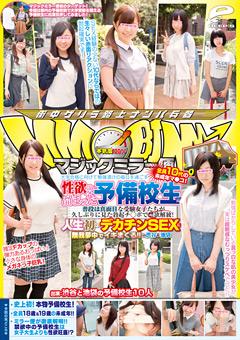 【みく動画】新作マジックミラー便-全員10代の未○年マ●コ!-企画