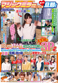 【3P AV】新作一般雄女モニタリングAV-美女妻と既婚雄性が人生初の3P-企画