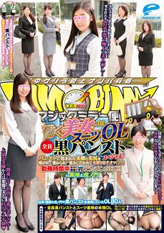 【えり動画】新作マジックミラー便-働く美女・スーツOL編-vol.02-フェチ