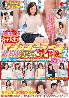 【マジックミラー 3P】新作JD限定マジックミラー号-素人娘初めての3P身体験編2-企画