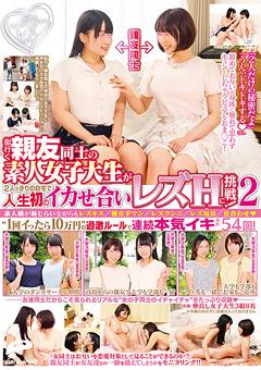 【さゆり動画】新作一般男女モニタリングAV-レズビアンver.-素人JD2-企画