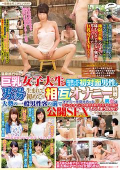 【なみえ動画】新作一般男女モニタリングAV-温泉旅行中の巨乳おっぱいJD-企画