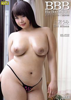 BBB Big Boobs Butt 三苫うみ