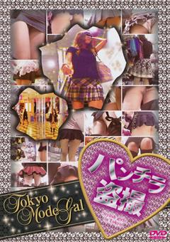 Tokyo Mode Gal パンチラ盗撮