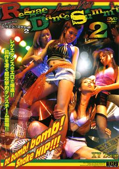 ジャマイカンナイト レゲエダンスサミット2
