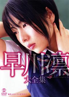 「早川凛 大全集」のパッケージ画像