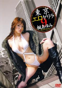 東京エロゲリラ9 楓あゆみ