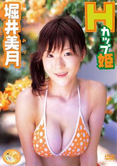 Hカップ姫 堀井美月