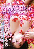 麗しのゼンゾリーナ 風友セリーヌ 2