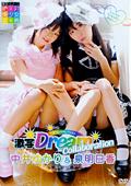 激写 Dream Collaboration 中井ゆかり&泉明日香