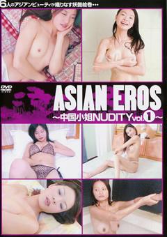 ASIAN EROS ~中国小姐NUDY vol.1~
