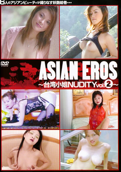 ASIAN EROS ~台湾小姐NUDITY vol.2~