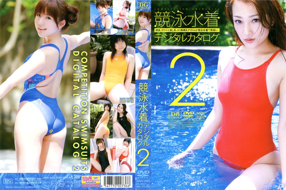 競泳水着デジタルカタログ2のジャケット