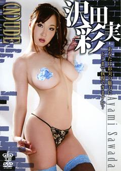 (N)UDE 沢田彩実