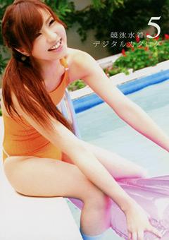 【千羽かよこ動画】競泳水着デジタルカタログ5-アイドル