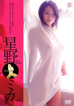 【星野ミカ 動画】NUDE-星野ミカ-アイドル