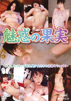 「魅惑の果実 ~F、G、H、Iカップ 爆乳美少女たちの赤裸々ショット!~」のパッケージ画像