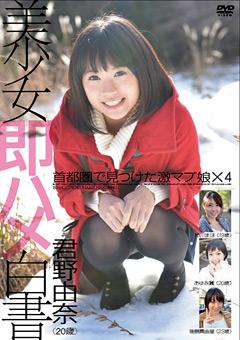 【君野由奈動画】ロリ美女即H白書22-素人