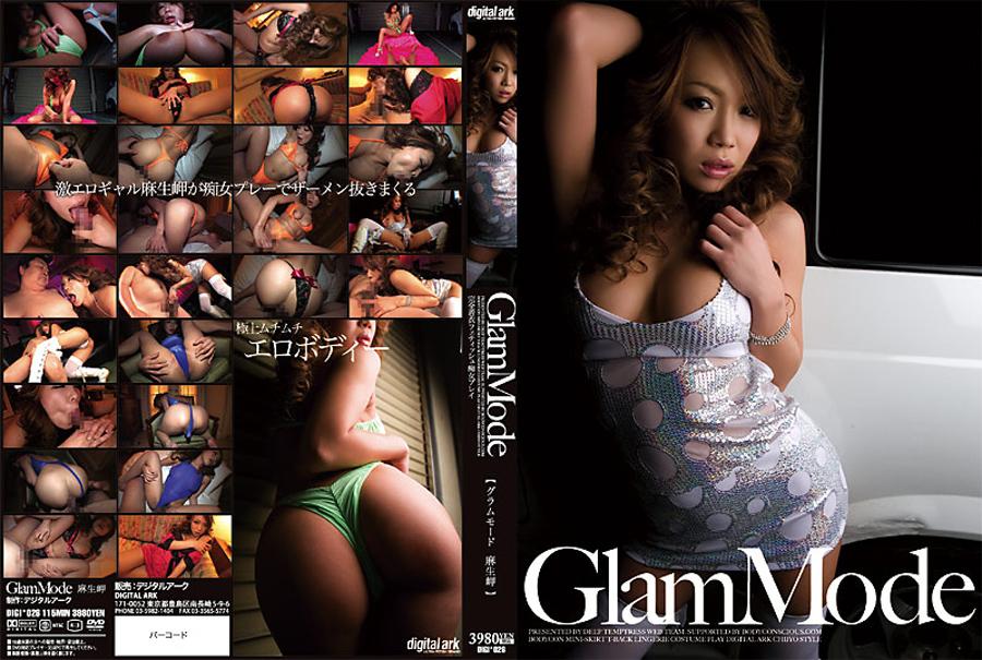 Glam Mode 麻生岬