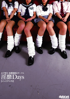 【沖那つばさ動画】淫靡Days2-M男
