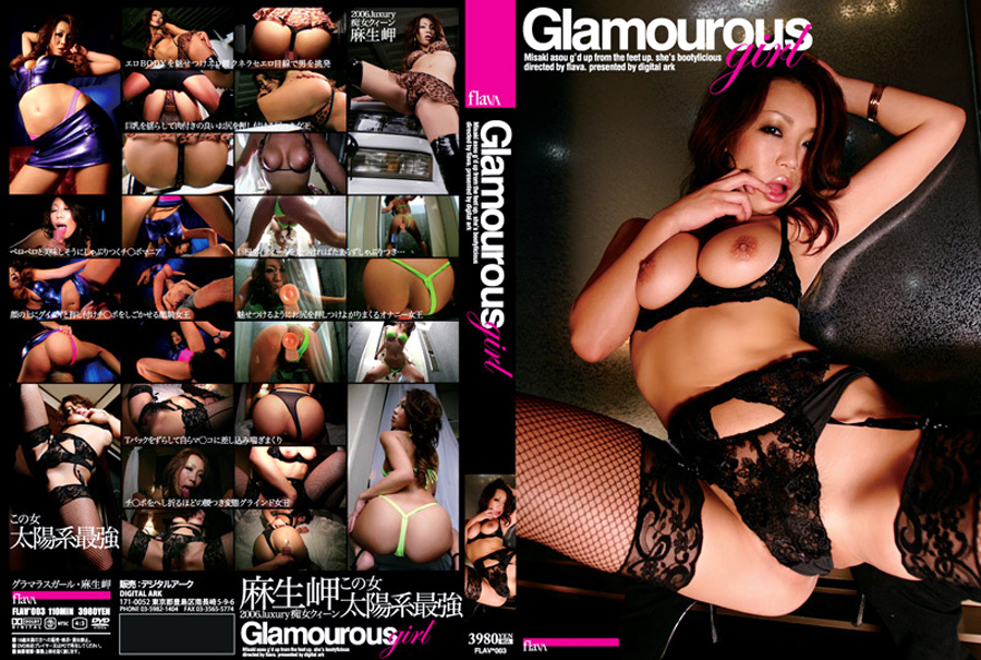 Glamourous girl 麻生岬