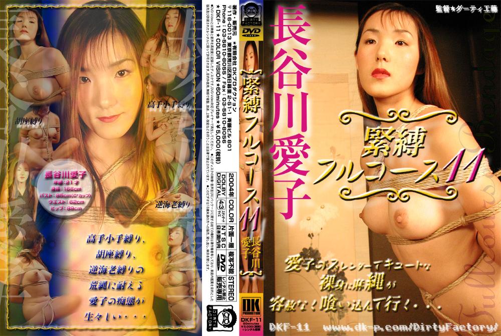 緊縛フルコース11 長谷川愛子のエロ画像