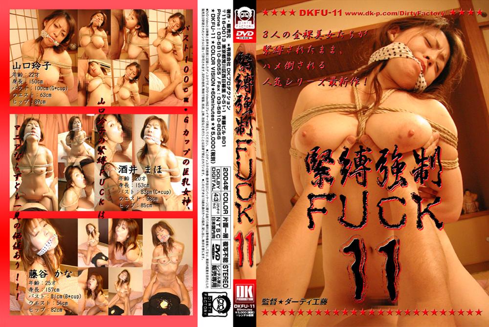 緊縛強制FUCK11のエロ画像