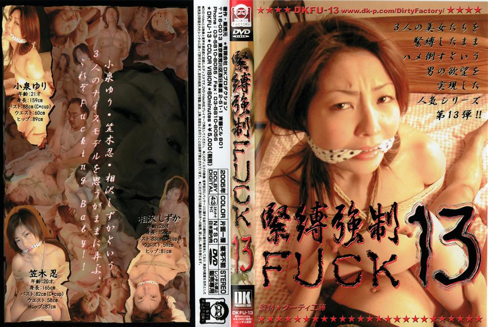 緊縛強制FUCK13のエロ画像