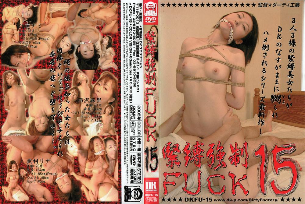 緊縛強制FUCK15のエロ画像