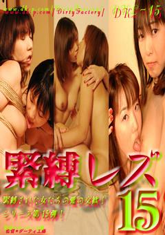 【sm 緊縛】緊縛レズビアン15-SM