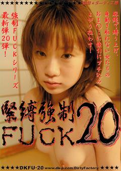 緊縛強制FUCK20