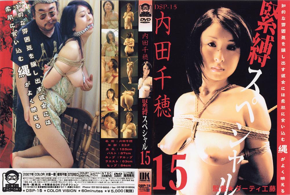 緊縛スペシャル15 内田千穂のエロ画像