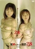緊縛スチール撮影28