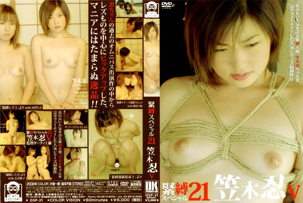 緊縛スペシャル21 笠木忍5